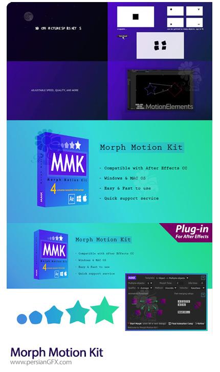 دانلود کیت طراحی مورف اشیا برای انیمیشن موشن در افترافکت - Morph Motion Kit