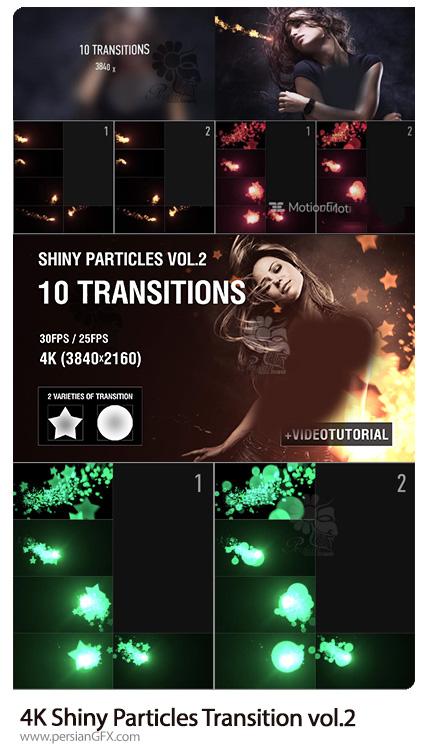 دانلود 10 ترانزیشن پارتیکل های درخشان در افترافکت به همراه آموزش ویدئویی - 4K Shiny Particles Transition vol.2