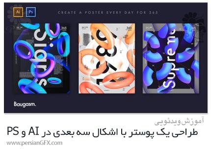 دانلود آموزش طراحی یک پوستر با اشکال سه بعدی در ادوبی ایلوستریتور و فتوشاپ - Design A Poster With 3D Shapes In Adobe Illustrator And Photoshop