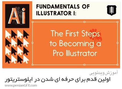 دانلود آموزش اولین قدم برای حرفه ای شدن در ایلوستریتور - The First Steps To Becoming A Pro Illustrator
