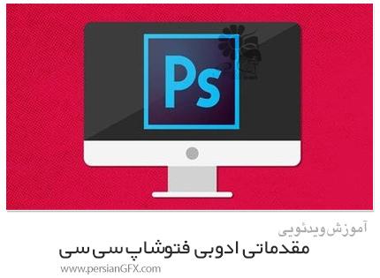 دانلود آموزش مقدماتی ادوبی فتوشاپ سی سی - Photoshop CC For Beginners