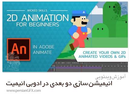 دانلود آموزش مقدماتی انیمیشن سازی دو بعدی در ادوبی انیمیت - 2D Animation For Beginners With Adobe Animate