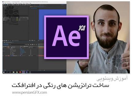 دانلود آموزش ساخت ترانزیشن های رنگی موشن گرافیک با لایه های شکل در افترافکت - Adobe After Effects 101   Colorful Motion Graphics Transitions With Shape Layers