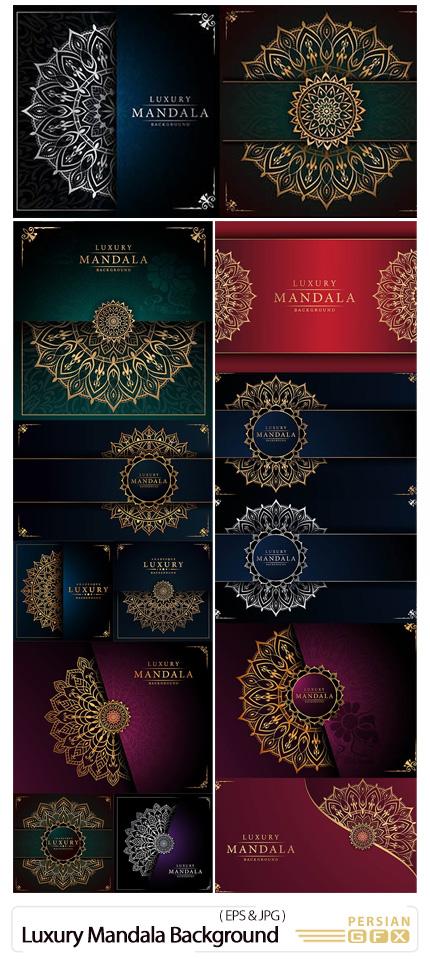 دانلود مجموعه وکتور بک گراند های تزئینی با طرح ماندالا - Luxury Mandala Background Creative Design