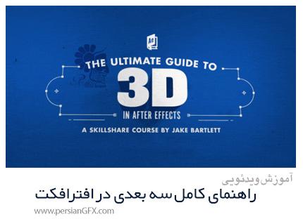 دانلود آموزش راهنمای کامل سه بعدی در افترافکت - The Ultimate Guide To 3D In After Effects