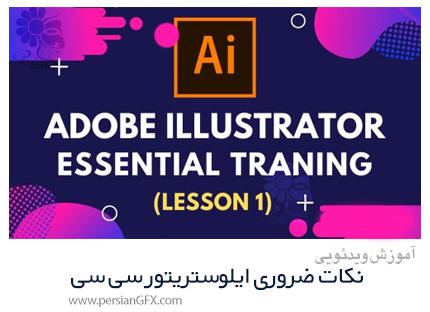 دانلود آموزش نکات ضروری ایلوستریتور سی سی برای مبتدیان - Adobe Illustrator CC Essentials Training For Beginners