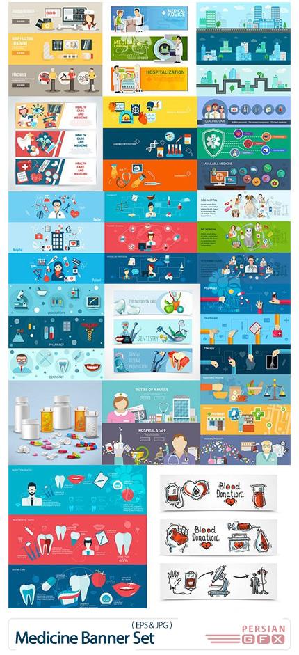 دانلود مجموعه وکتور بنرهای پزشکی متنوع - Medicine Banner Set