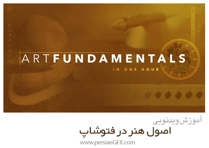دانلود آموزش اصول هنر در فتوشاپ - Art Fundamentals In One Hour