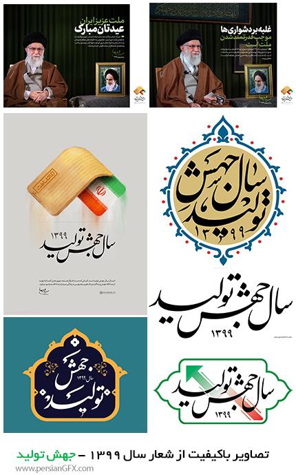 تصاویر و طرح با کیفیت از شعار سال 99 - جهش تولید