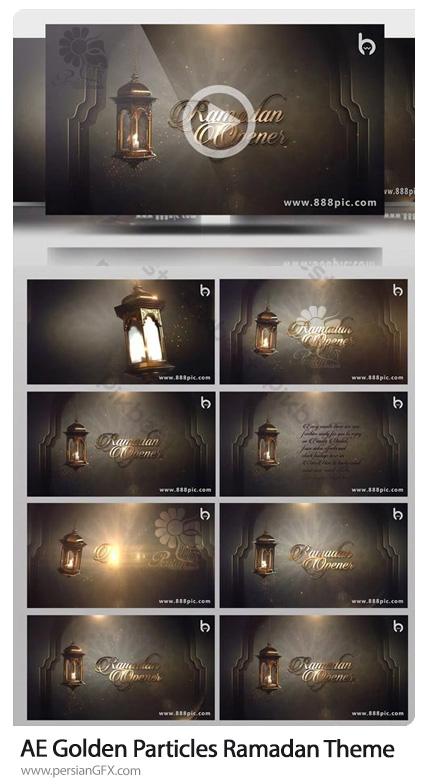 دانلود پروژه افترافکت اوپنر و نمایش تایتل ماه رمضان با پارتیکل های طلایی - Golden Particles Ramadan Theme Festival Titles Opening AE Template