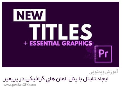 دانلود آموزش ایجاد تایتل با پنل المان های گرافیکی در ادوبی پریمیر سی سی - Create Titles With The Essential Graphics Panel In Adobe Premiere Pro CC