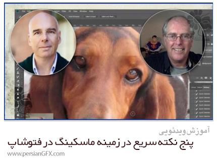 دانلود آموزش پنج نکته سریع در زمینه ماسکینگ در فتوشاپ سی سی - Five Fast Masking Tips In Photoshop CC