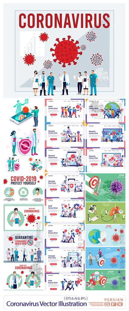 دانلود مجموعه وکتور طرح های مفهومی ویروس کرونا و کویید 19 - Covid-19 Corona virus Conceptual Vector Illustration
