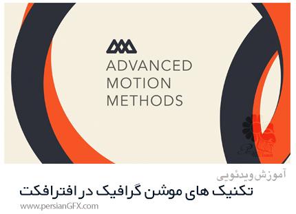 دانلود آموزش تکنیک های حرفه ای موشن گرافیک در افترافکت - School Of Motion Advanced Motion Methods