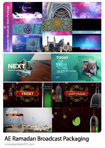 دانلود 3 پروژه افترافکت برودکست ماه رمضان به همراه آموزش ویدئویی - Ramadan Broadcast Packaging