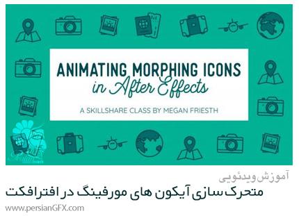 دانلود آموزش متحرک سازی آیکون های مورفینگ در افترافکت - Animating Morphing Icons In After Effects