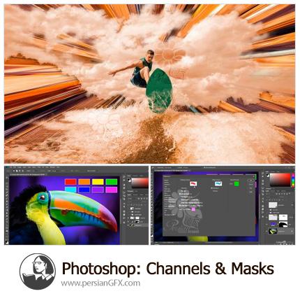 دانلود آموزش ماسک ها و کانال ها در فتوشاپ - Photoshop: Channels And Masks