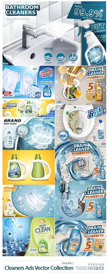 دانلود وکتور طرح های تبلیغاتی مواد بهداشتی و شوینده و لباسشویی - Cleaners Ads Vector