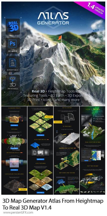 دانلود پلاگین فتوشاپ ساخت نقشه سه بعدی اطلس - 3D Map Generator Atlas V1.4