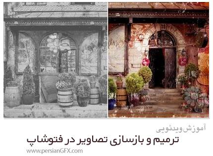 دانلود آموزش ترمیم و بازسازی تصاویر قدیمی در فتوشاپ - Photo Restoration Tutorial