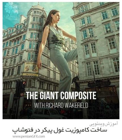 دانلود آموزش ساخت کامپوزیت غول پیکر در فتوشاپ - The Giant Composite