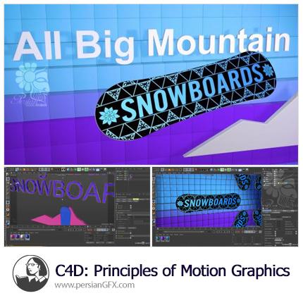 دانلود آموزش اصول موشن گرافیک در سینمافوردی - Cinema 4D: Principles Of Motion Graphics