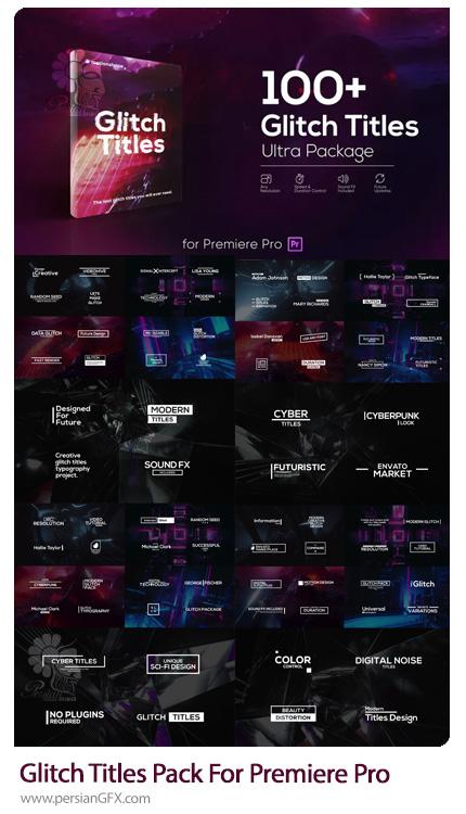 دانلود پروژه پریمیر مجموعه عناوین متحرک گلیچ به همراه آموزش ویدئویی - Glitch Titles Pack For Premiere Pro