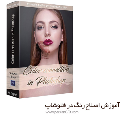 دانلود آموزش اصلاح رنگ در فتوشاپ - Color Correction In Photoshop