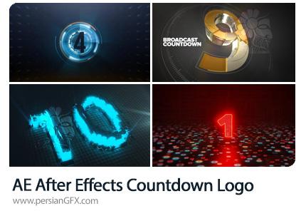 دانلود 4 پروژه افترافکت شمارش معکوس با افکت های متنوع - After Effects Countdown Logo