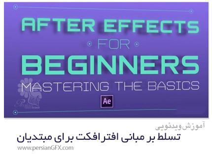 دانلود آموزش تسلط بر مبانی افترافکت برای مبتدیان - After Effects For Beginners: Mastering The Basics