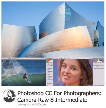 دانلود آموزش کمرا راو در فتوشاپ سی سی برای عکاسان - Photoshop CC For Photographers: Camera Raw 8 Intermediate
