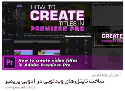 دانلود آموزش چگونگی ساخت تایتل های ویدئویی در ادوبی پریمیر - Create Video Titles In Adobe Premiere