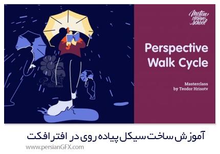 دانلود آموزش ساخت سیکل پیاده روی در پرسپکتیو در افترافکت - Perspective Walk Cycle