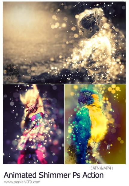 دانلود اکشن فتوشاپ ایجاد افکت بوکه های درخشان متحرک بر روی تصاویر به همراه آموزش ویدئویی - Animated Shimmer Photoshop Action