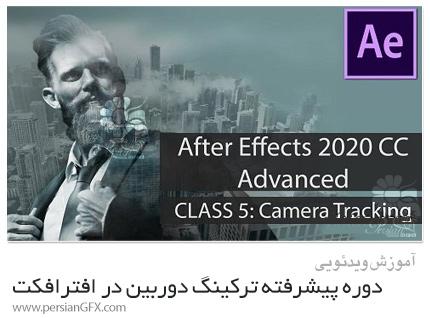 دانلود آموزش دوره پیشرفته ترکینگ دوربین در افترافکت 2020 - After Effects 2020 Adanced CLASS 5: Camera Tracking