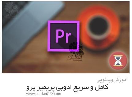 دانلود آموزش کامل و سریع ادوبی پریمیر پرو - Learn Adobe Premiere Pro Fast
