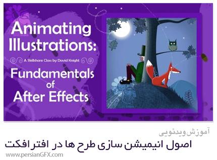 دانلود آموزش اصول انیمیشن سازی طرح ها در افترافکت - Animating Illustrations: Fundamentals Of After Effects