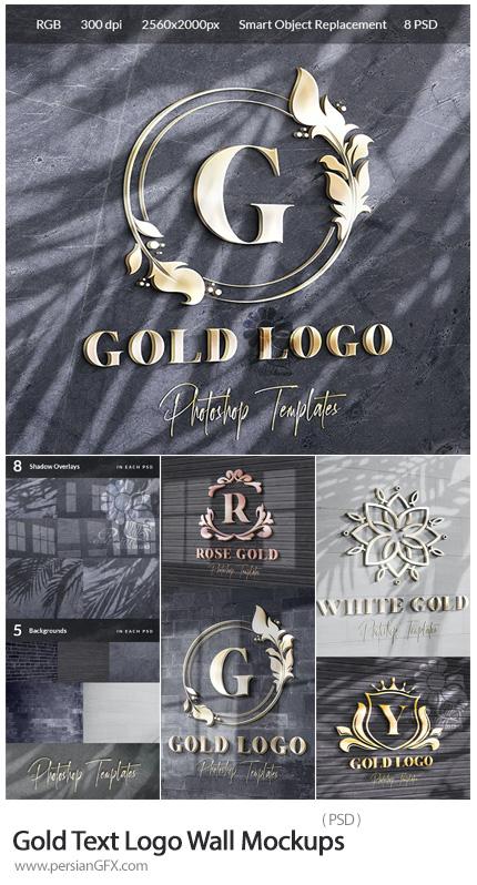 دانلود موکاپ لوگوی سه بعدی روی دیوار - Gold Text Logo Wall Mockups