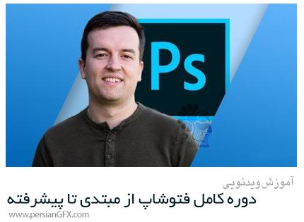 دانلود آموزش دوره کامل فتوشاپ از مبتدی تا پیشرفته - Adobe Photoshop CC: Complete Beginner To Advanced