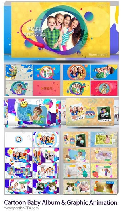 دانلود 3 پروژه افترافکت آلبوم عکس کارتونی و انیمیشن گرافیکی کودکانه - Cartoon Baby Album And Graphic Animation
