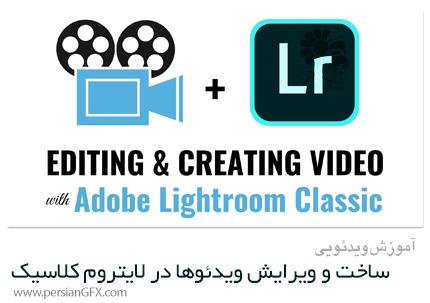 دانلود آموزش ساخت و ویرایش ویدئوها در ادوبی لایتروم کلاسیک - Editing And Creating Videos With Adobe Lightroom Classic