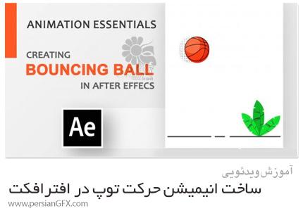 دانلود آموزش ساخت انیمیشن حرکت توپ در افترافکت - Working With The Core Principles Of Animation