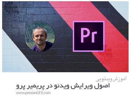 دانلود آموزش اصول ویرایش ویدئو در ادوبی پریمیر پرو - Video Editing In Adobe Premiere Pro Fundamentals