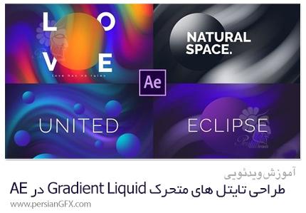 دانلود آموزش طراحی تایتل های متحرک Gradient Liquid در افترافکت - Gradient Liquid Title Animation In After Effects
