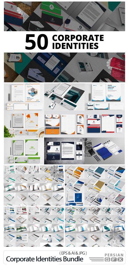 دانلود 50 طرح متنوع ست اداری شامل سربرگ، پاکت نامه، کارت ویزیت، کارت پرسنلی و ... - Corporate Identities