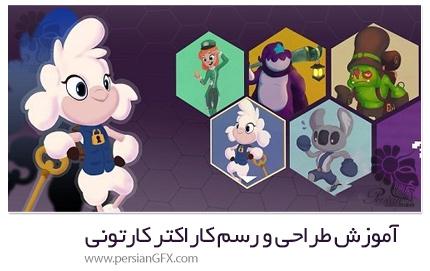 دانلود آموزش طراحی و رسم کاراکتر کارتونی - Learn Character Design