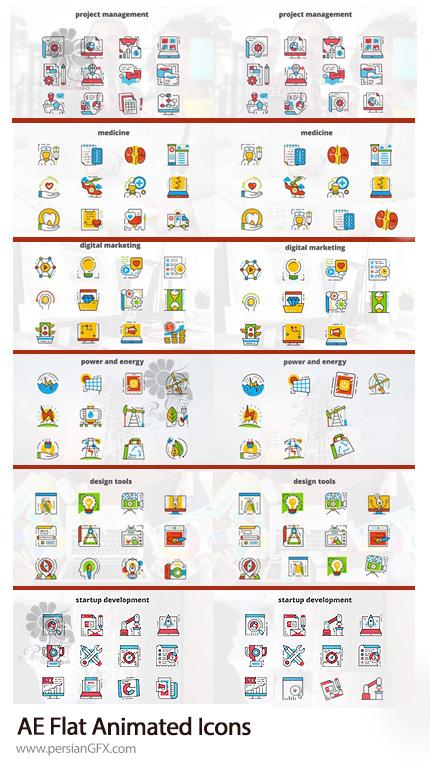 دانلود آیکون های انیمیت شده برای موشن گرافیک در افترافکت - Flat Animated Icons