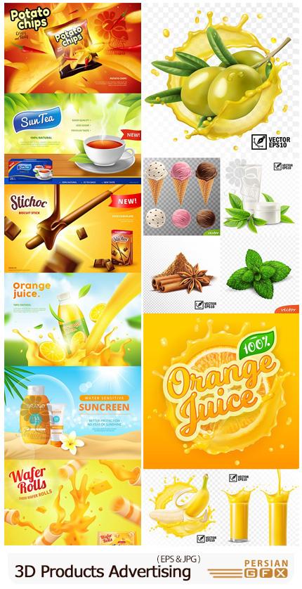 دانلود وکتور طرح های تبلیغاتی سه بعدی محصولات غذایی - 3D Products Advertising