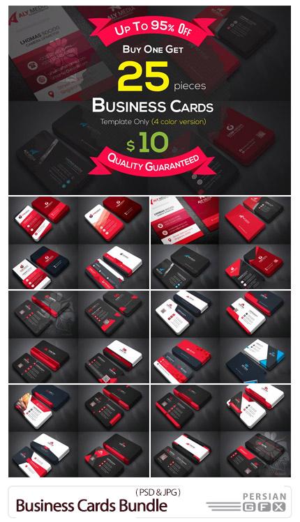 دانلود 25 کارت ویزیت لایه باز متنوع - 25 Business Cards