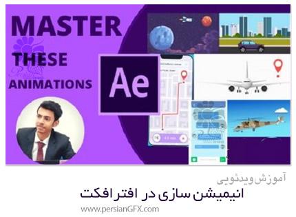 دانلود آموزش انیمیشن سازی در افترافکت - Learn Animations In After Effect